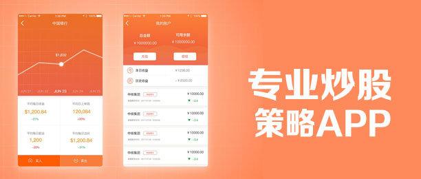 专业股市策略app