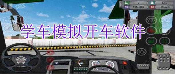 学车模拟开车软件