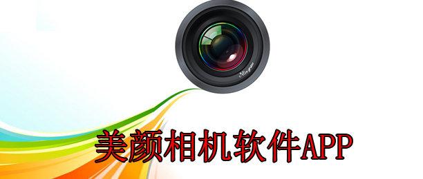 美颜相机软件app软件合辑