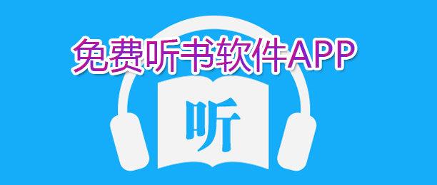 免费听书软件app软件合辑