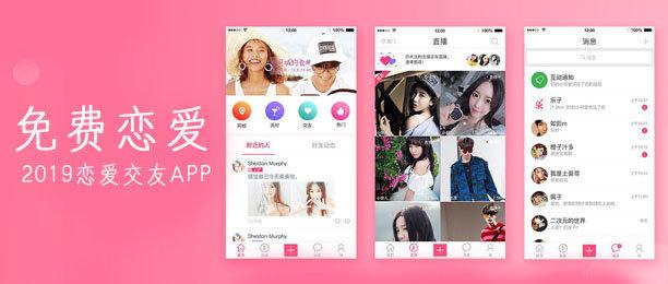 2019免费恋爱软件