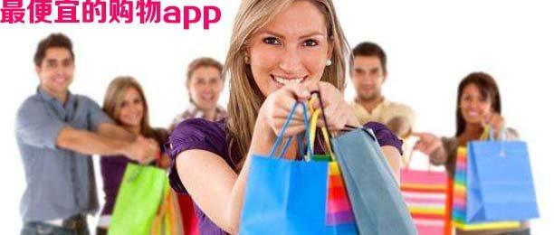 最便宜的购物app软件合辑