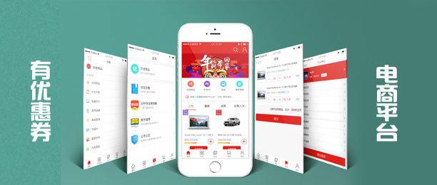 有优惠券的电商app