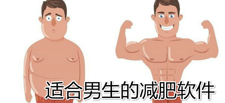 适合男生的减肥软件