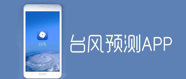 台风预测app软件合辑