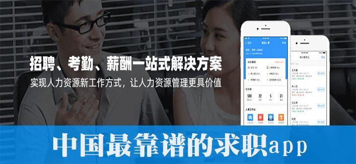 中国最靠谱的求职app软件合辑
