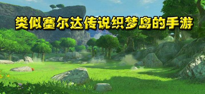 类似塞尔达传说织梦岛的手游软件合辑