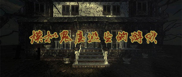 模拟鬼屋逃生的游戏