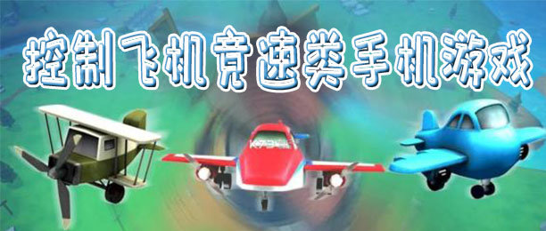 控制飞机竞速类手机游戏