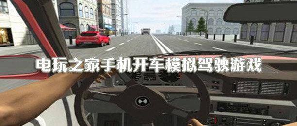 手机开车模拟驾驶游戏软件合辑