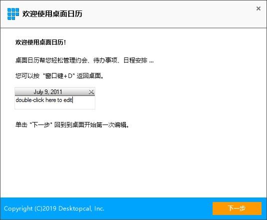 桌面日历(DesktopCal)下载