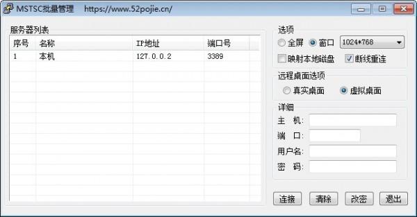 Mstsc批量管理工具下载