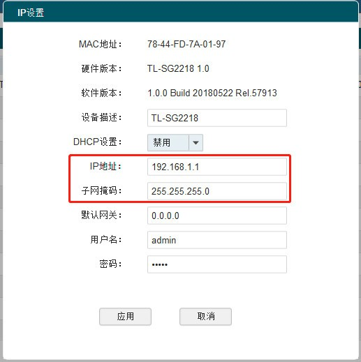TP-LINK Web网管交换机客户端应用程序下载