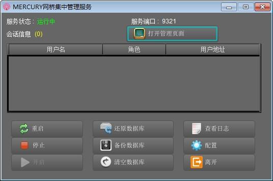 MERCURY网桥集中管理软件下载