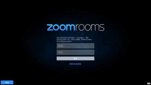 Zoom Rooms(会议室系统)下载