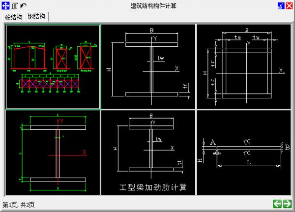 建筑结构构件计算工具下载