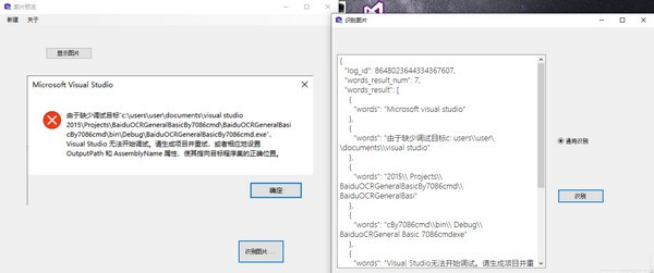OCRer(图片转文字软件)下载