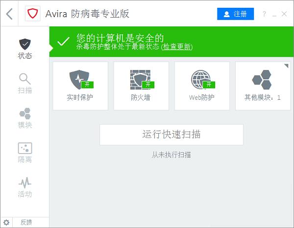 Avira Free Antivirus(小红伞杀毒软件)下载