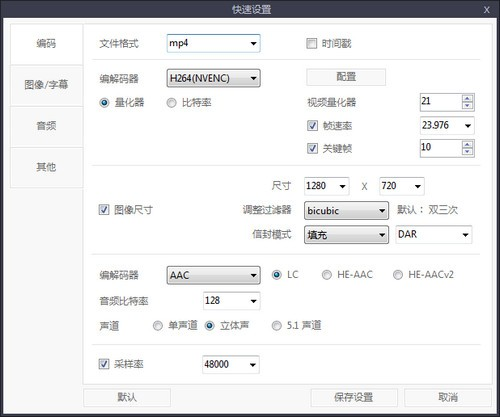 ShanaEncoder(视频编码转换器)下载