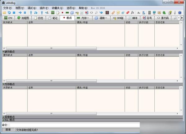 程序调试工具x64dbg下载