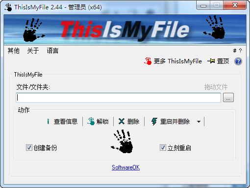 文件解锁工具(ThisIsMyFile)下载
