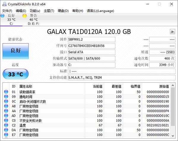 硬盘信息检测工具(CrystalDiskInfo)下载