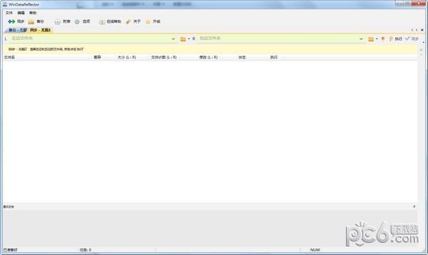 WinDataReflector(数据备份软件)下载