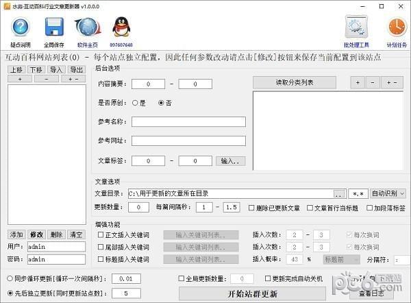 水淼互动百科行业文章更新器下载
