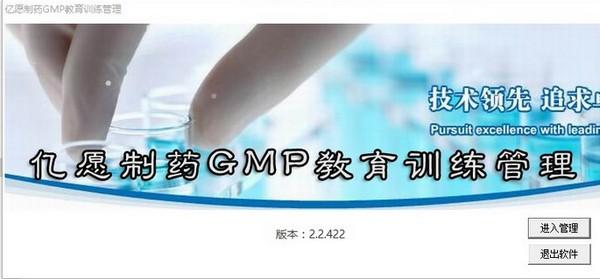 亿愿制药GMP教育训练管理下载