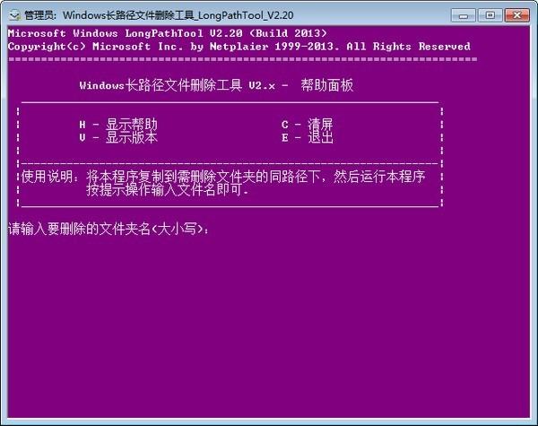 LongPathTool(Windows长路径文件删除工具)下载