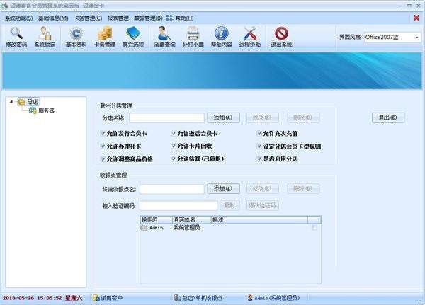 迈德喜客会员管理系统下载