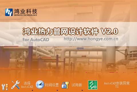 鸿业热力管网设计软件下载