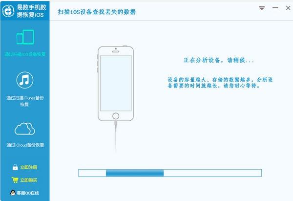 易数手机数据恢复软件iOS版下载
