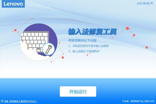 Win10输入法修复工具下载