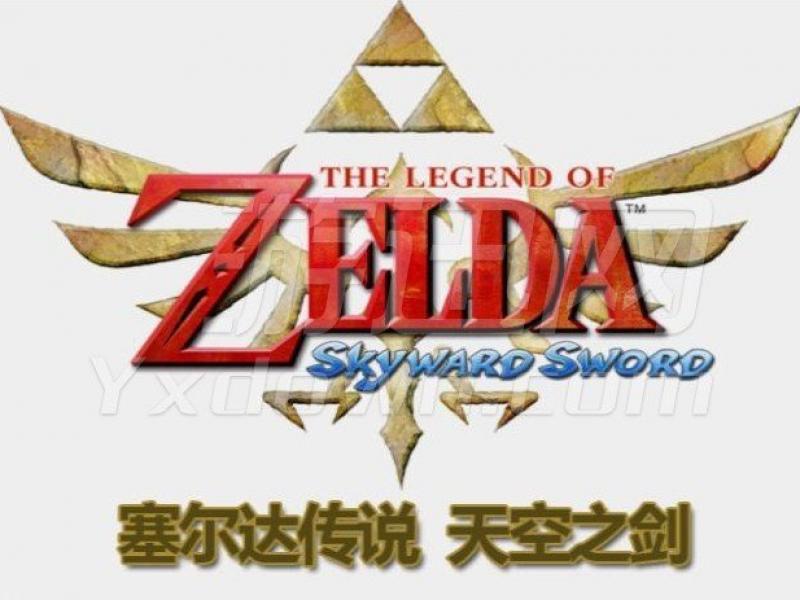 塞尔达传说:天空之剑 中文版下载