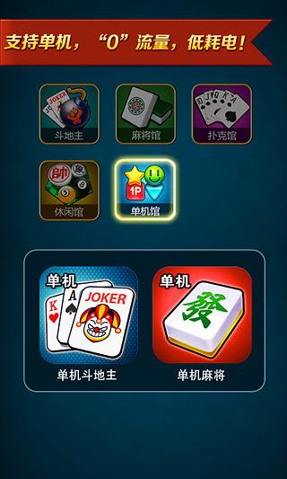 波克棋牌游戏大厅软件截图2