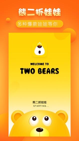 熊二抓娃娃软件截图0