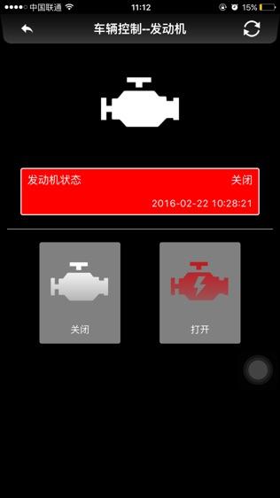 众泰车联网软件截图2