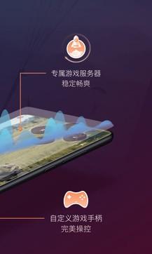 向日葵远程客户端安卓版软件截图1