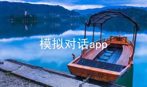 模拟对话app