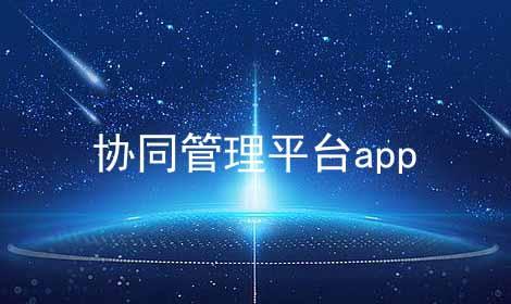 协同管理平台app