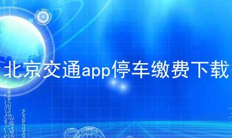 北京交通app停车缴费下载