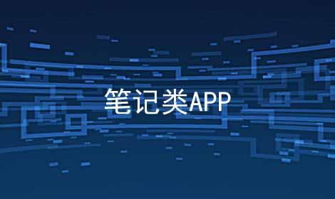 笔记类APP软件合辑