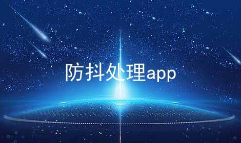 防抖处理app