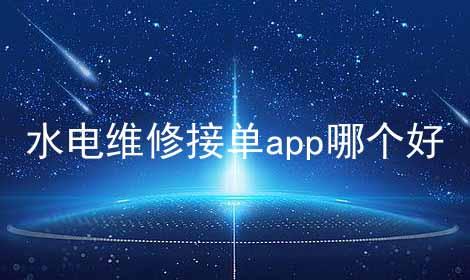 水电维修接单app哪个好软件合辑