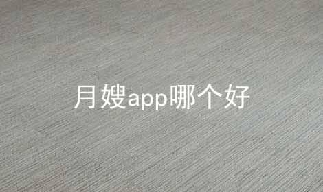 月嫂app哪个好