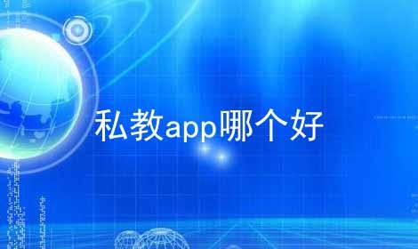 私教app哪个好软件合辑