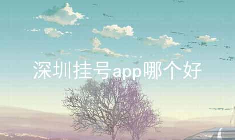 深圳挂号app哪个好软件合辑