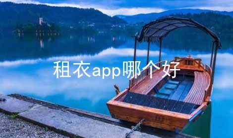 租衣app哪个好软件合辑