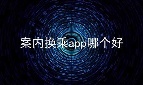 案内换乘app哪个好软件合辑